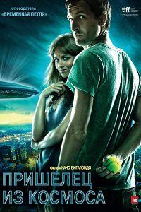 Прибулець із космосу (2011)