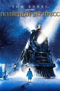 Полярний Експрес (2004)