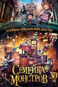Сімейка монстрів (2014)