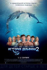 Історія дельфіна (2014)