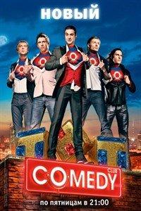 Новий Комеді Клаб (11 сезон)
