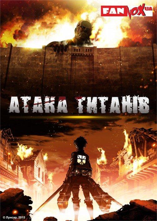 Атака титанів (1 сезон)