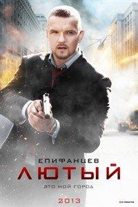 Лютий (2013)