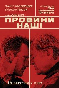 Провини наші (2017)