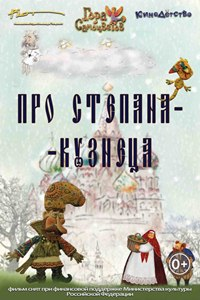 Про Степана-Коваля (2017)