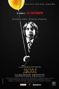 Дім забутих речей (2014)