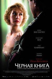 Чорна книга (2006)