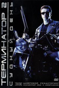 Термінатор 2: Судний день (1991)
