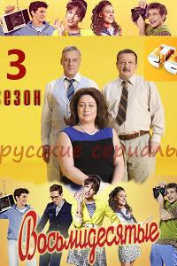 Вісімдесяті (3 сезон)