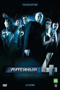 Ливарний 4 (8 сезон)