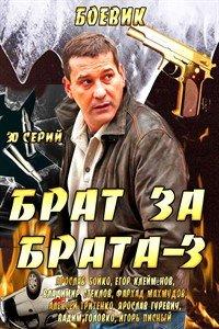 Брат за брата (3 сезон)