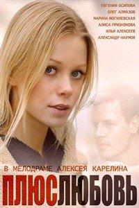Плюс Любов (2014)