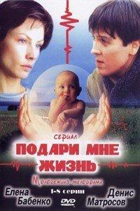 Подаруй мені життя (2003)