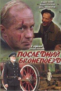 Останній бронепоїзд (2006)