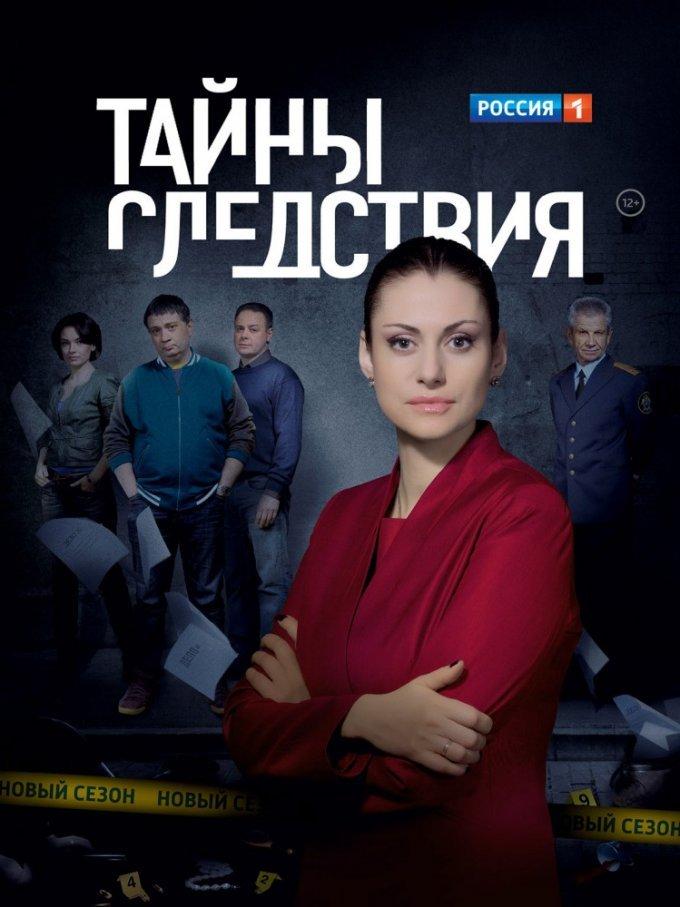 Таємниці слідства (1 сезон)