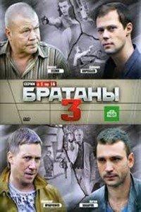 Братани (3 сезон)