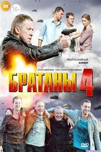 Братани (4 сезон)