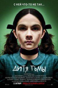Дитя пітьми (2009)