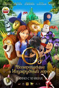 Оз: Повернення в Смарагдове Місто (2013)