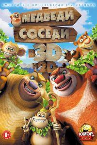 Ведмеді-сусіди (2014)