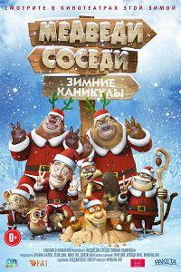 Ведмеді-сусіди: Зимові канікули (2013)