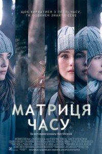 Матриця часу (2017)