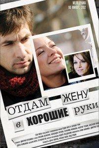 Віддам дружину в хороші руки (2012)