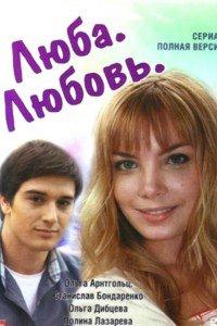 Люба. Любов (2012)