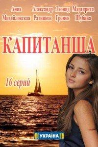 Капітанша (2017)