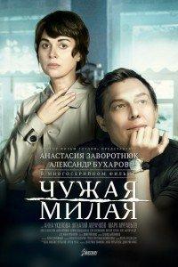 Чужа доля (2017)