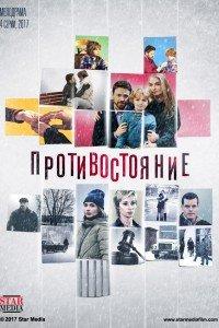Протистояння (2017)