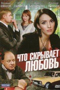 Що приховує любов (2010)
