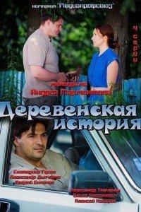 Сільська історія (2012)