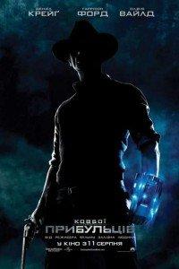 Ковбої проти прибульців (2011)