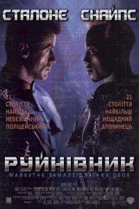Руйнівник (1993)