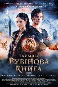 Таймлес. Рубінова книга (2013)