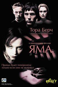 Яма (2001)