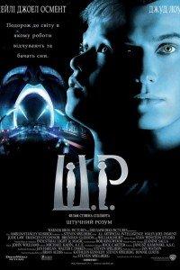 Штучний розум (2001)