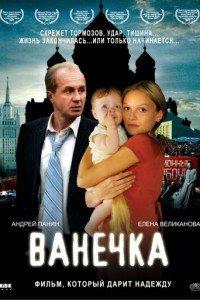 Іванко (2007)