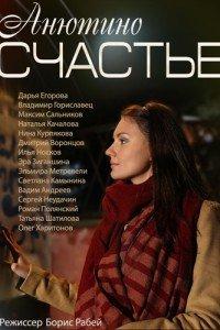 Анютине щастя (2013)
