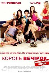 Король вечірок (2002)