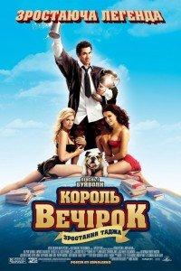 Король вечірок 2 (2006)