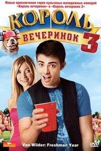 Король вечірок 3 (2009)
