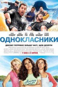 Однокласники (2010)
