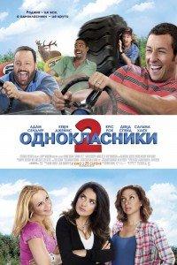 Однокласники 2 (2013)