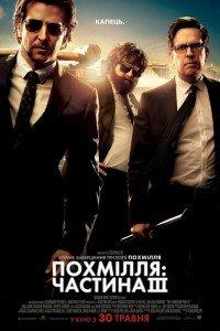 Похмілля: Частина 3 (2013)