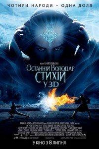 Останній володар стихій (2010)