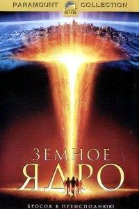Ядро землі / Земне ядро (2003)