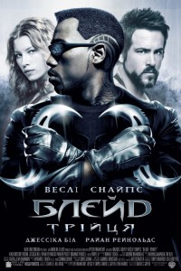 Блейд 3. Трійця (2004)