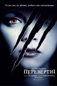 Перевертні (2005)